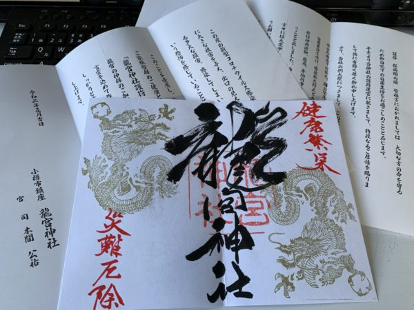 龍宮神社護符